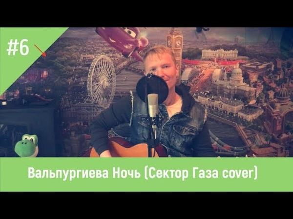 Михаил Машин Вальпургиева Ночь Сектор Газа acoustic cover live in room