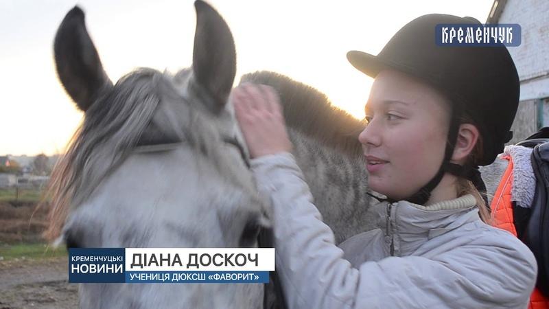 У ДЮКСШ Фаворит відбулися змагання з подолання перешкод верхи на конях