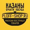 Ploff-Shop в Хабаровске. Казаны, ножи, мангалы