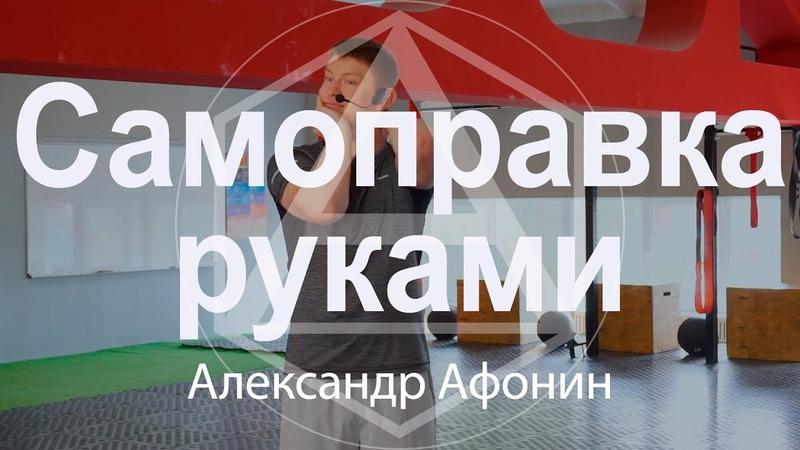 Как самому себе поставить позвонки - самоправка позвоночника своими руками  Александр Афонин