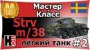 Strv m 38 ★ Мастер Класс ►►► Швеция