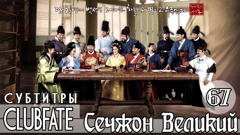 [Сабы Lyudochka / ClubFate] - 67/86 - Сечжон Великий / The Great King Sejong (2008/Юж.Корея)