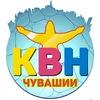 """КВН Чувашии - Официальная Лига МС КВН """"СТОЛИЦА"""""""