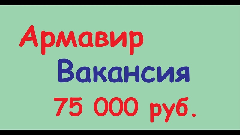 Вакансия Армавир 75000 руб официальная работа в Армавире