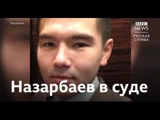 Суд над внуком Назарбаева
