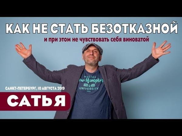 Как не стать безотказной и при этом не чувствовать себя виноватой. Санкт-Петербург, 10 августа 2019