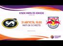 31 08 2019 Sirius Ice Hockey World Cup 2019 3th place match Karpat U20 Red Bull U20 15 00