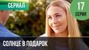 ▶️ Солнце в подарок 17 серия Сериал / 2015 / Мелодрама
