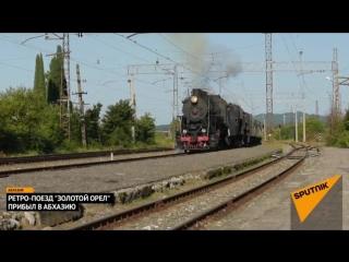 Прибытие ретро-поезда Золотой орел в Абхазию
