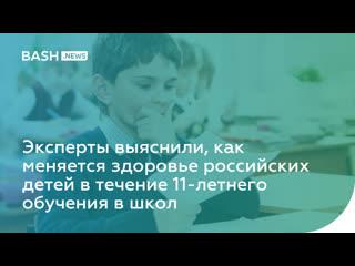 Эксперты выяснили, как меняется здоровье российских детей в течение 11-летнего обучения в школ