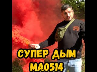 "Мега мощный цветной дым ma0514 red ""mega smoking fountain""/паша техник с дымом"