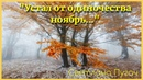 Устал от одиночества ноябрь Светлана Пугач