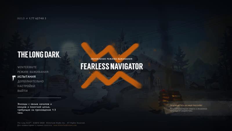 The Long Dark Fearless Navigator Без Alt F4 на НГ Первый взгляд