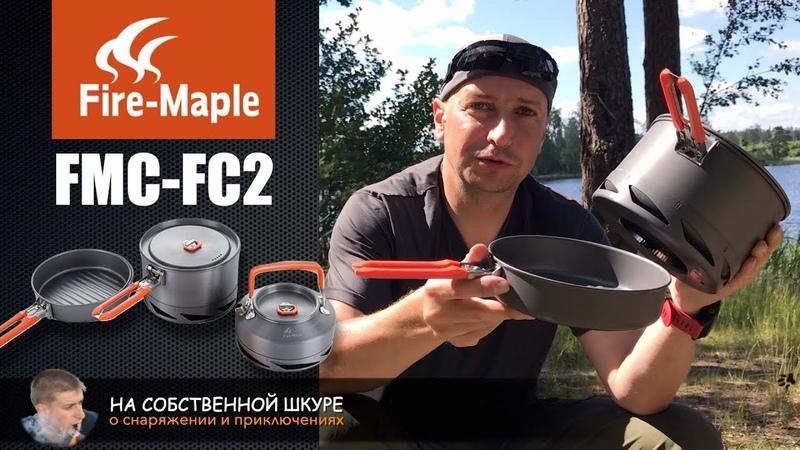 ✓ Fire-Maple FMC-FC2 набор походной посуды Кастрюля, Сковорода, Чайник