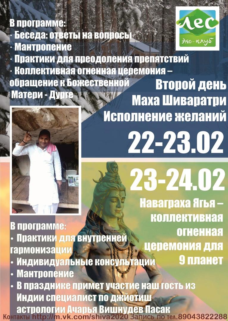 Афиша Екатеринбург ЭКОЛЕС 22-24.02.20 МАХАШИВАРАТРИ 2020