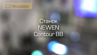 Newen Contour BB — станок для обработки сёдел и направляющих клапанов