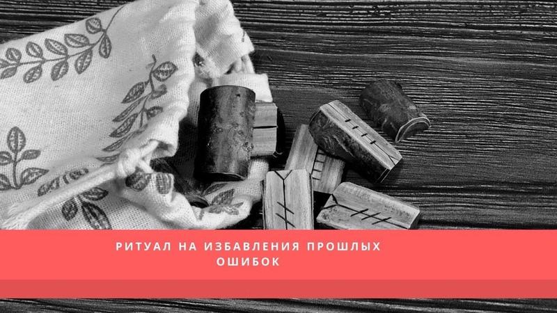 Святослав Серебряков Ритуал от избавления прошлого Прошлые ошибки