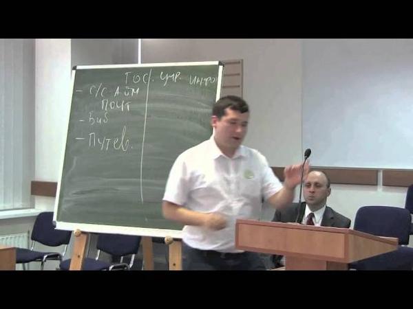 Конференция по семейной истории. Киев, 7/09/2013. 03 02 Денис Баранов