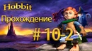 прохождение The Hobbit на русском ПК версия ч 10 2