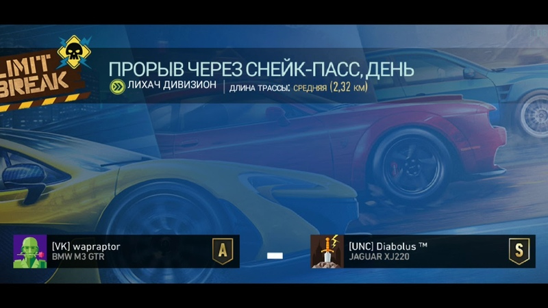 Need for Speed No Limits - Underground Rivals S5 - Limit Break Speedster Division Tier S