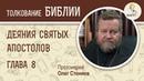 Деяния святых апостолов. Глава 8. Протоиерей Олег Стеняев. Библия