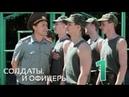 Солдаты и офицеры 1 серия Комедийный сериал