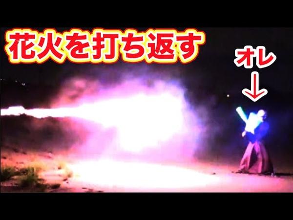 打ち上げ花火をライトセーバーで打ち返せる!? 奇跡