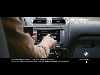 Volkswagen polo. app-connect