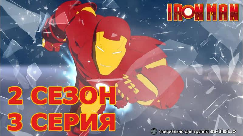 Железный Человек Приключения в Броне 2 Сезон 3 Серия Путь к Свету