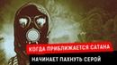 КОГДА ПРИБЛИЖАЕТСЯ САТАНА - НАЧИНАЕТ ПАХНУТЬ СЕРОЙ | Журналистские расследования Евгения Михайлова