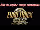 Euro Truck Simulator 2 Multiplayer PC 3840х2160 [Darkman]3