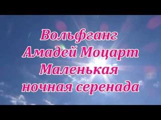 Лечебная музыка Моцарта