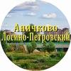 Аничково и соседи Лосино-Петровский г.о.