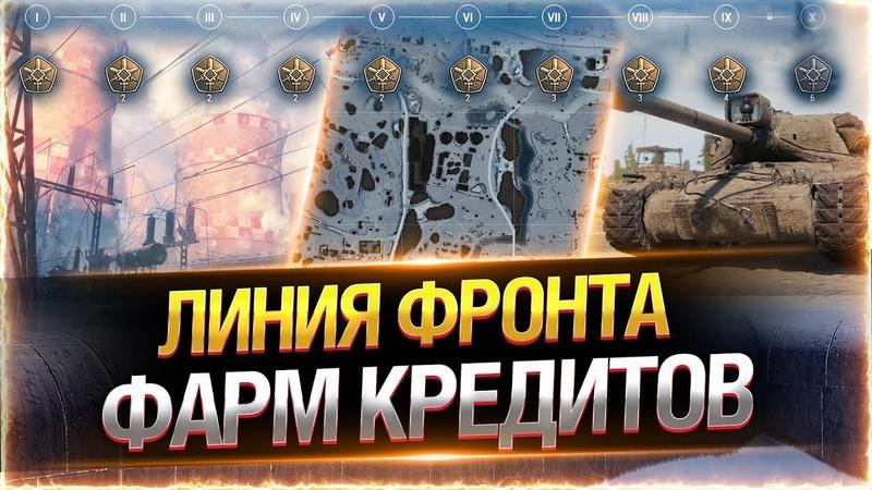 ЛИНИЯ ФРОНТА 15 УРОВНЕЙ ЗА СТРИМ с Kirilloid Аккаунт без Доната беовульф вот Стрим