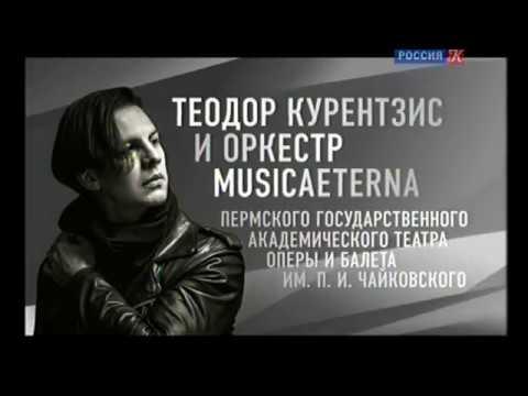 Теодор Курентзис дирижирует балетом ''Золушка'' Прокофьева, 28.12.2016, БЗК, концертное исполнение