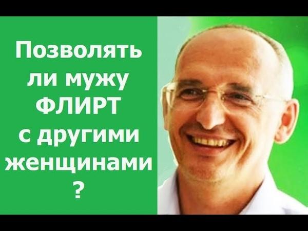 Торсунов Позволять ли мужу ФЛИРТ С ДРУГИМИ ЖЕНЩИНАМИ