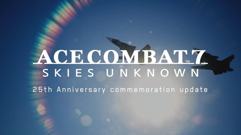 「ACE COMBAT(TM) 7: SKIES UNKNOWN」 エースコンバットシリーズ 25周年記念アップデートトレーラー