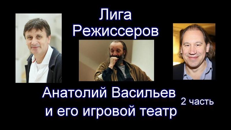 Лига Режиссеров Игровой театр А Васильева Ч 2 А Огарев И Яцко