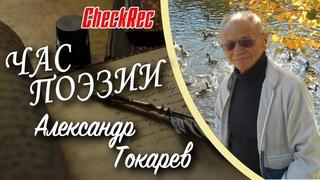 ЧАС ПОЭЗИИ - АЛЕКСАНДР ТОКАРЕВ