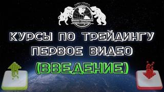 Курсы по трейдингу - Первое видео (Введение).