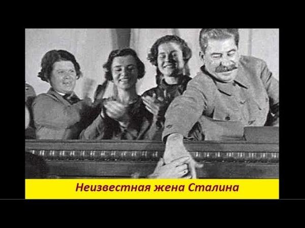 Неизвестная жена Сталина. № 1381