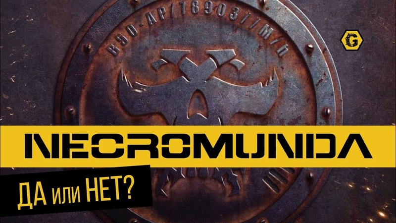 Necromunda Underhive Да или нет