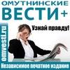 ★ Омутнинские ВЕСТИ+ ★