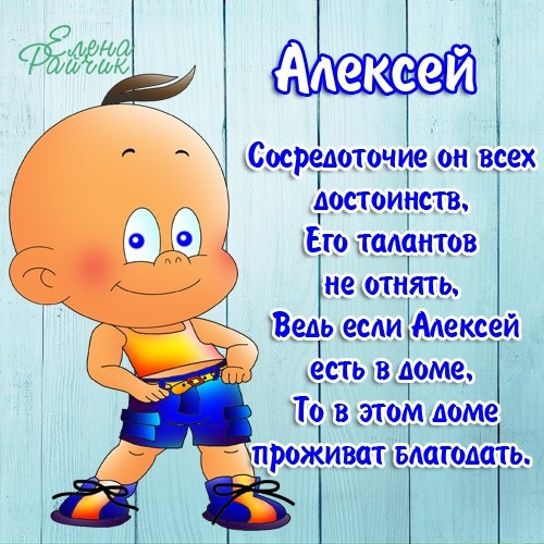 Поздравление сыну алексею