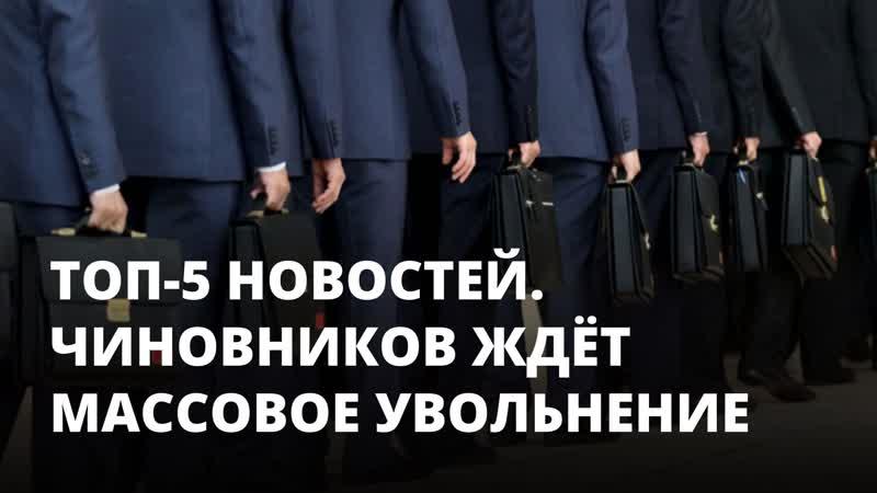 Чиновников в России ждёт масштабное сокращение. Топ-5 новостей