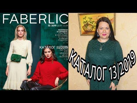 КАТАЛОГ ФАБЕРЛИК 13 2019 (02.09 - 22.09) / Вера Ляба