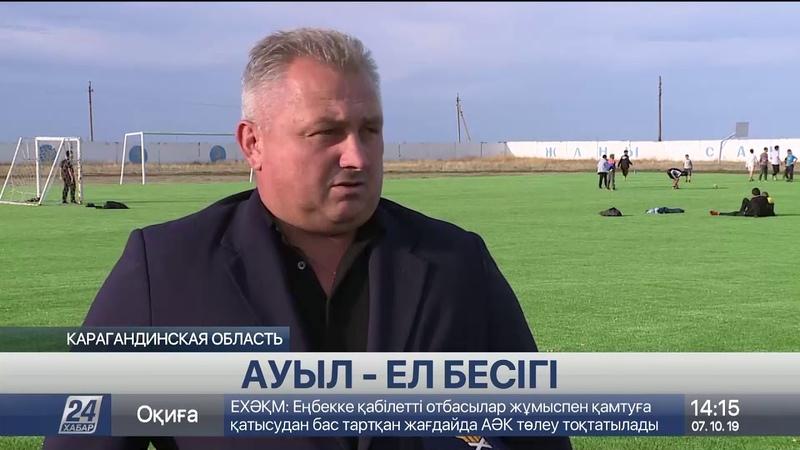 Более 1,5 млрд тенге выделено по программе «Ауыл - ел бесігі» в Карагандинской области