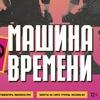 Машина Времени — Иваново — 23 марта 2020