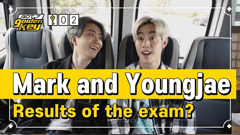 [GOT7 Golden key ep.2] Mark and Youngjae Results of the exam?(막퉤형제 아가새 능력 시험 결과는?)