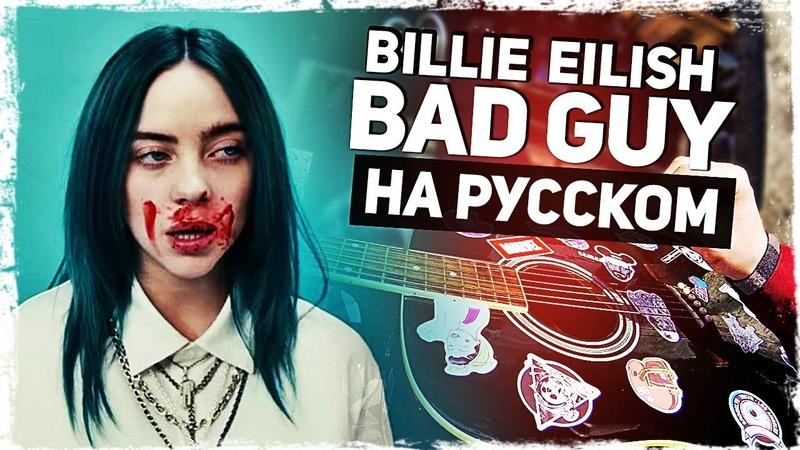 Billie Eilish - Bad Guy - Перевод на русском (Acoustic Cover) от Музыкант вещает